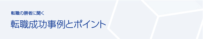 tenshoku
